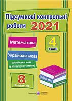 Математика. Українська мова. Читання 4 кл Підсумкові контрольні роботи(зелені)