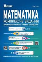 Математика ЗНО+ДПА 2021Комплексне видання  Повний повторювальний курс