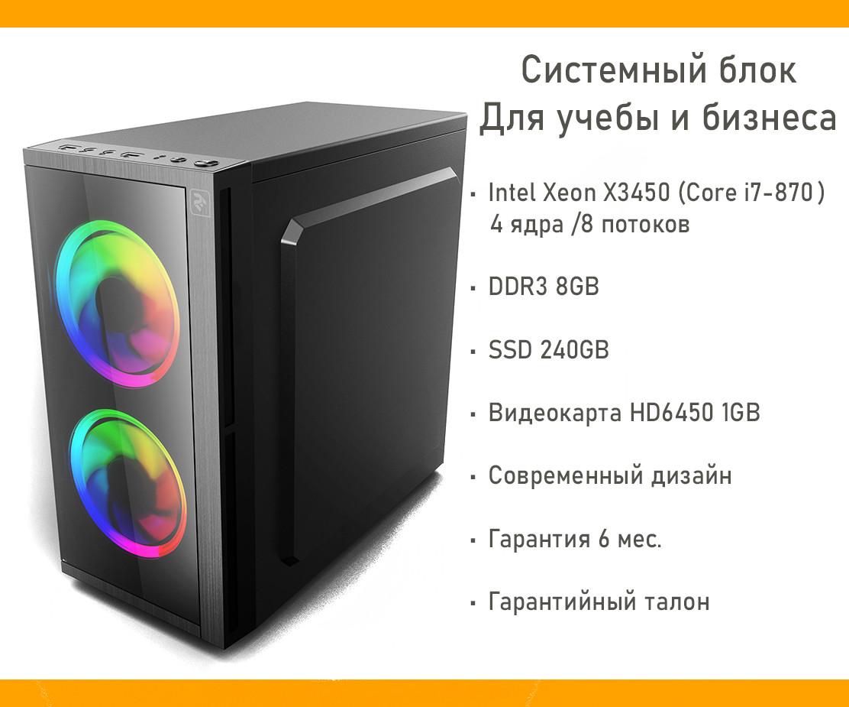 Системний блок Business, Intel Xeon 4 ядра 8 потоків 2.66 GHz (i7-780), SSD 240GB, DDR3 8GB