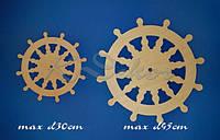 Штурвал (45см.) заготовка для декупажа и декора
