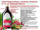 Сироп Червона Ягода, з лютеїном і вітамінами Швейцарія, фото 3