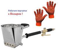Хоппер (ковш) пневматический для нанесения штукатурной массы в комплекте с рабочими перчатками