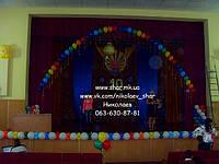 Оформление актового зала воздушными шарами. Николаев