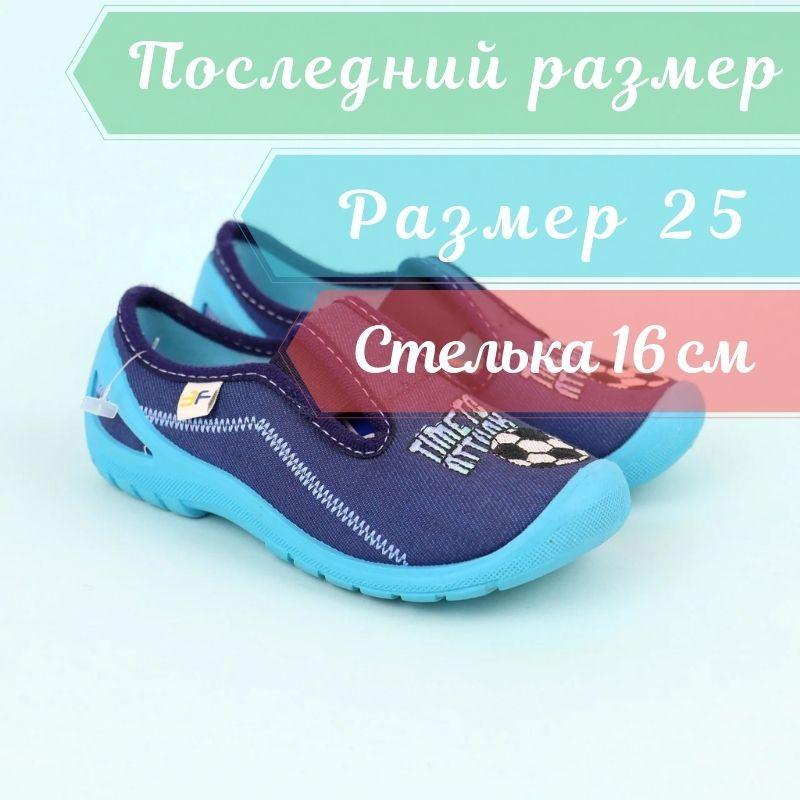 Дитячі кеди на хлопчика польська текстильна взуття тм 3F р. 25