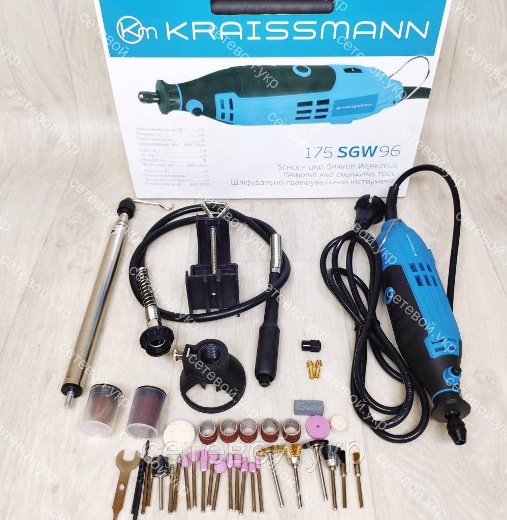 Гравер Kraissmann 175 SGW 96.(кейс, гибкий вал, стойка, 96 насадок)