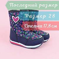 Дутики зимові для дівчинки тм томм р. 28