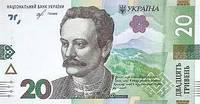Скидка на следующую покупку 20 гривень