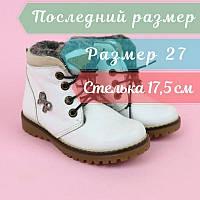 Зимові білі шкіряні черевики для дівчинки Maxux р. 27