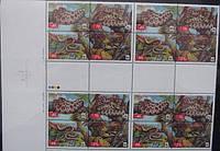 WWF, Змеи, 4м в квартблоке; 40, 70, 80 коп, 2.50 Гр