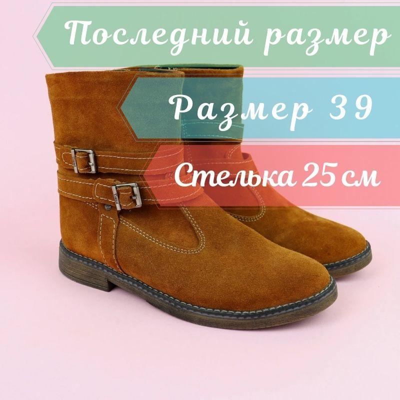 Руді зимові шкіряні чоботи на дівчинку тм Maxus Україна р. 39
