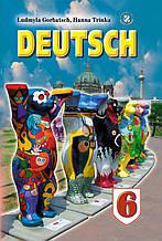 Підручник Німецька мова 6 клас Поглиблений Горбач Л. Трінька Г. Генеза