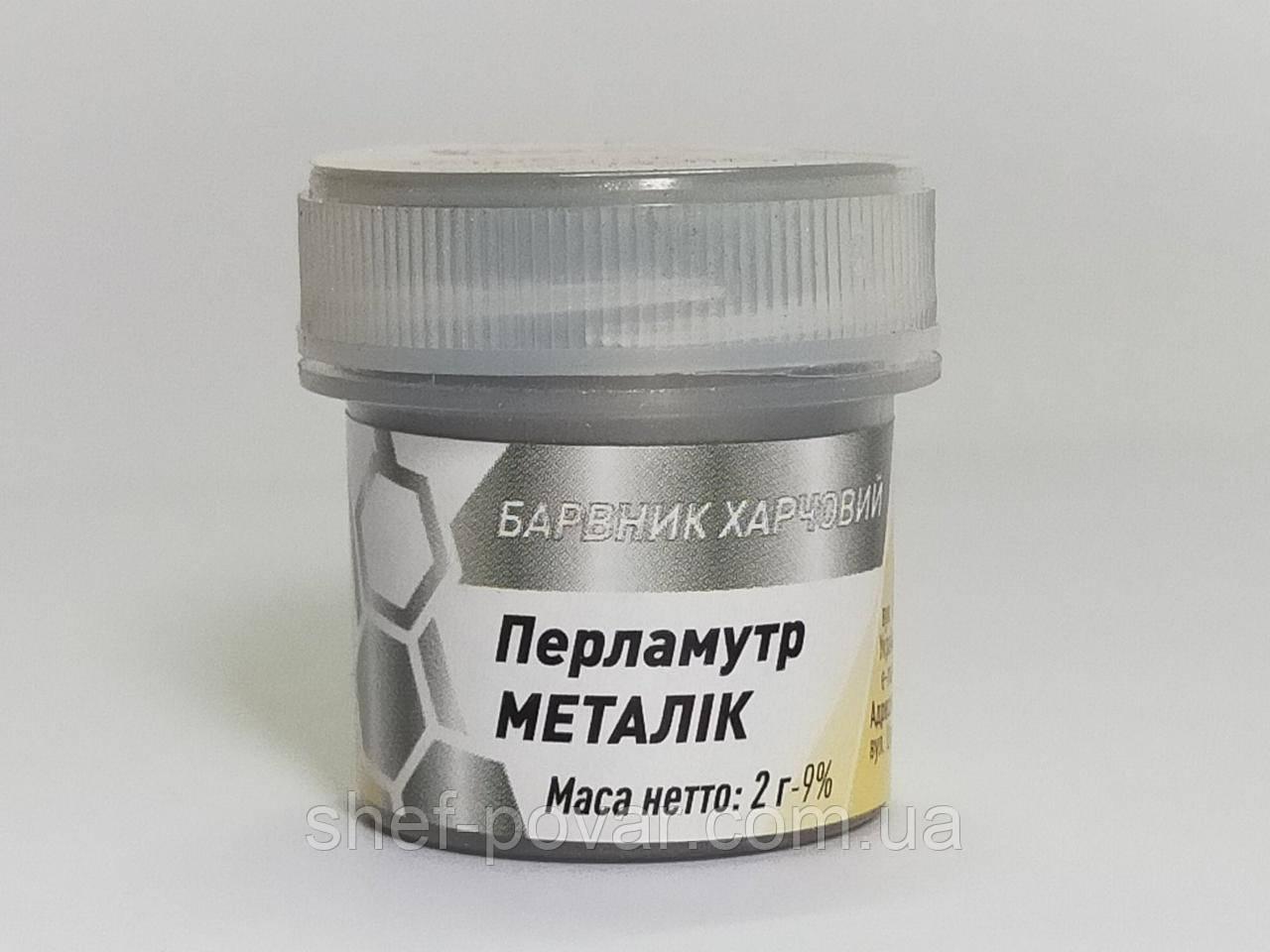 Пищевой краситель - Кандурин Перламутр металик
