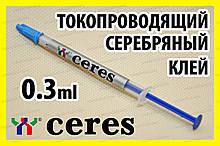 Струмопровідний срібний клей CERES 0.3 мл електропровідний струмопровідна рідка дріт