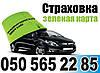 Зеленая карта Донецк ( Green Card )