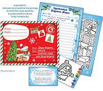 Письмо Деду Морозу 22,5*16см 10шт/уп КВ1-001
