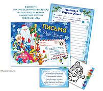 Письмо Деду Морозу 22,5*16см 10шт/уп КВ1-007