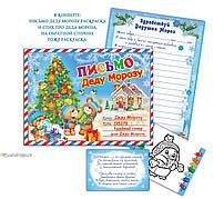 Письмо Деду Морозу 22,5*16см 10шт/уп КВ1-008