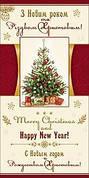 Упаковка новогодних поздравительных открыток №10,1131 - 100шт/уп