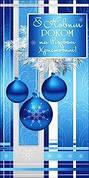 Упаковка новогодних поздравительных открыток №10,1133 - 100шт/уп