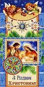 Упаковка новогодних поздравительных открыток №11,006 - 100шт/уп