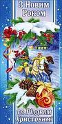 Упаковка новогодних поздравительных открыток №11,031 - 100шт/уп