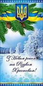 Упаковка новогодних поздравительных открыток №10,1115 - 100шт/уп