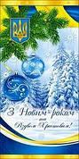 Упаковка новогодних поздравительных открыток №10,1119 - 100шт/уп