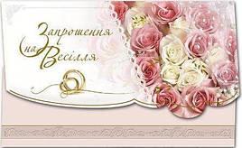Упаковка свадебных пригласительных открыток №В2477 - 100шт/уп ФР