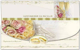 Упаковка свадебных пригласительных открыток №В2484 - 100шт/уп ФР