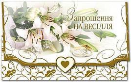Упаковка свадебных пригласительных открыток №В2491 - 100шт/уп ФР