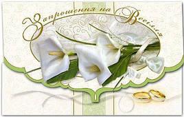 Упаковка свадебных пригласительных открыток №В2480 - 100шт/уп ФР