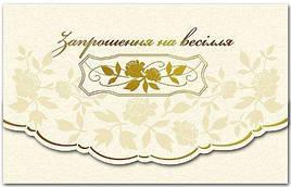 Упаковка свадебных пригласительных открыток №В2495 - 100шт/уп ФР