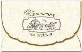 Упаковка свадебных пригласительных открыток №В2496 - 100шт/уп ФР
