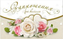 Упаковка свадебных пригласительных открыток №В3131 - 100шт/уп ФР