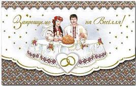 Упаковка свадебных пригласительных открыток №В3141 - 100шт/уп ФР