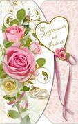 Упаковка свадебных пригласительных открыток №В3128 - 100шт/уп ФР