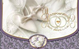 Упаковка свадебных пригласительных открыток №В3170 - 100шт/уп ФР