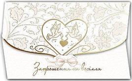 Упаковка свадебных пригласительных открыток №В2498 - 100шт/уп ФР