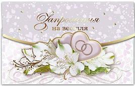 Упаковка свадебных пригласительных открыток №В2492 - 100шт/уп ФР