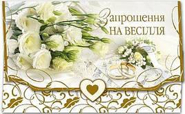 Упаковка свадебных пригласительных открыток №В2482 - 100шт/уп ФР
