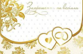 Упаковка свадебных пригласительных открыток №В3181 - 100шт/уп ФР