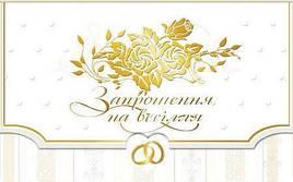 Упаковка свадебных пригласительных открыток №В3182 - 100шт/уп ФР