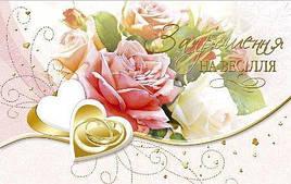 Упаковка свадебных пригласительных открыток №В3740 - 100шт/уп ФР