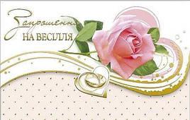 Упаковка свадебных пригласительных открыток №В3743 - 100шт/уп ФР