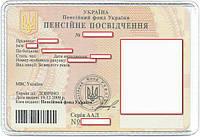 Прозрачная обложка для пенсионного удостоверения. ПВХ 0,25 мм. 115x90 мм
