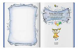 Іменна книга казка Ваша дитина та синій ельф, або історія для дітей, які гублять і розкидають свої речі