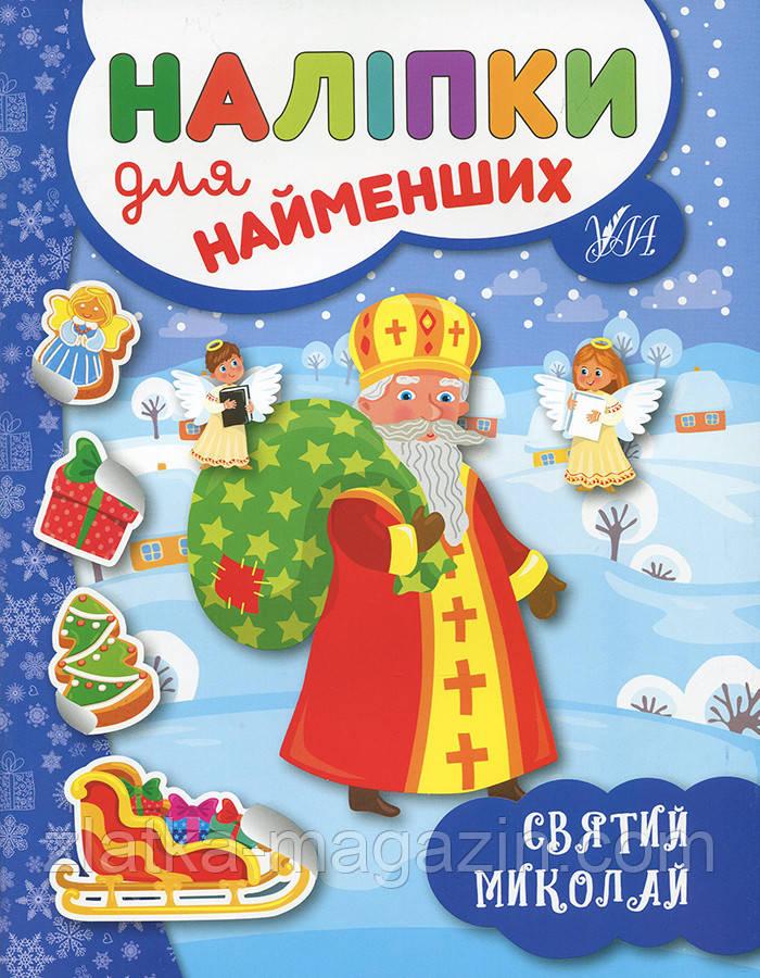 Наліпки для найменших. Святий Миколай (9789662846973)