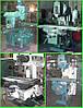 Фрезерные станки ВФ-130, 6Р12, 6Т80Ш, 6Р80, 6Р82, 6Т82, Х6436, ГФ2171Ф3, в ассортименте