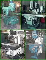 Фрезерные станки ВФ-130, 6Р12, 6Р13, 6Т80Ш, 6Р80, 6Р82, 6Т82, Х6436, ГФ2171Ф3, в ассортименте