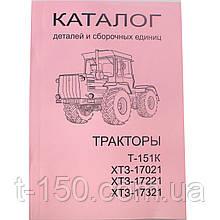 Каталог деталей и сборочных единиц Т-151К, ХТЗ-17021, 17221, 17321